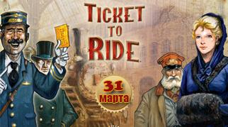Турнир по настольной игре Билет на поезд!