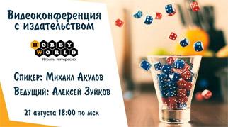 Видеоконференция с Михаилом Акуловым (Hobby World)
