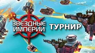 Регистрация на турнир по игре Звездные Империи