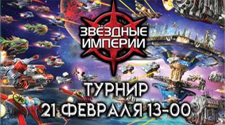 Открыта регистрация на турнир по игре Звездные Империи