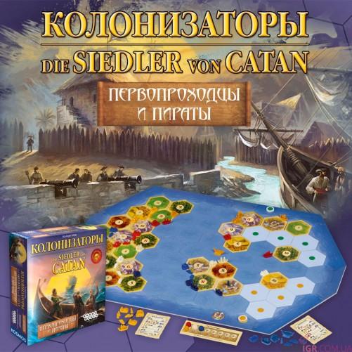 Колонизаторы. Первопроходцы и Пираты