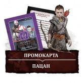 Промокарта ПАЦАН для игры Бог Войны