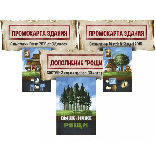 Промонабор для игры Выше и Ниже (14 карт)
