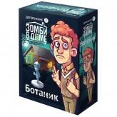 Зомби в Доме: Заражение - Ботаник
