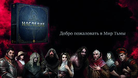 Настольная игра Вампиры: Маскарад - Наследие